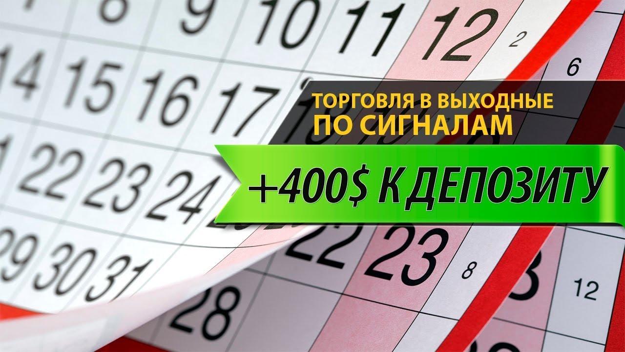 Бинарные опционы для новичков-5