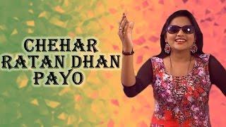 Download Hindi Video Songs - Chehar Ratan Dhan Payo - New DJ Mix Song | Gujarati Song 2016 | Kajal Prajapati | Full VIDEO Songs
