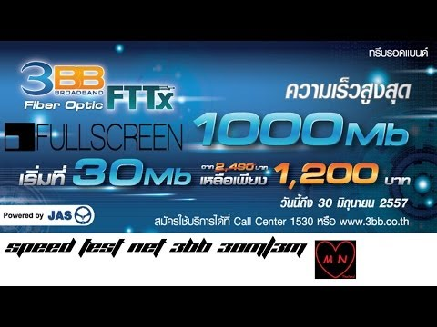 SpeedTest Net 3BB FTTx 30M/3M [HD]