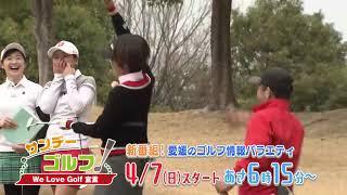 2019年4月スタートの新番組! 毎回、井坂彰&ミライちゃん(愛媛ゴルフ女...