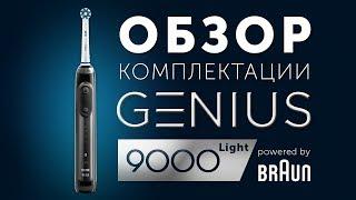 Электрическая зубная щетка Oral-B Genius 9000 Black обзор распаковка Light