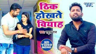 भोजपुरी का नया सबसे हिट वीडियो सांग 2019 - Thik Hokhate Biyah - Rahul Raj - Bhojpuri Hit Song