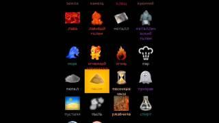 Прохождение игры Алхимия (93 элемента за 21мин!!!)