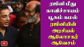 Kamal is trying give Rajinikanth a bad image says Rajini's loyalist! - 2DAYCINEMA.COM