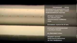 Натуральный латекс — матрас(, 2012-03-24T23:32:43.000Z)