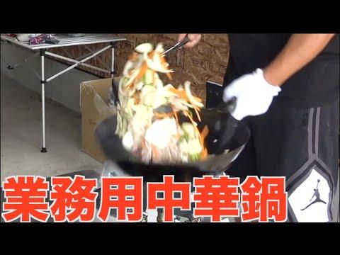 業務用中華鍋で回鍋肉を作る!!