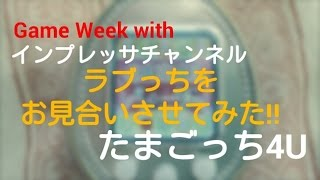 ゲーム企画『Game Week with インプレッサチャンネル』を9/7~9/13日に...