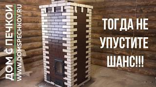 Ускоренный видеокурс по кладке печи ;)! Обучение печной кладке на канале ДОМ С ПЕЧКОЙ.