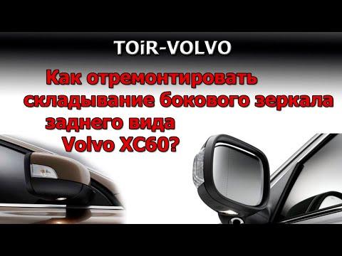 Ремонт складывания бокового зеркала заднего вида Volvo XC60\Repair Folding Side Mirrors Volvo XC60