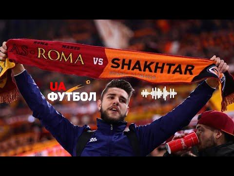 Рома – Шахтер. АУДИО онлайн трансляция первого матча 1/8 финала Лиги Европы