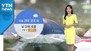 [날씨] 오늘 전국 흐리고 비...낮 더위 주춤, 서울…