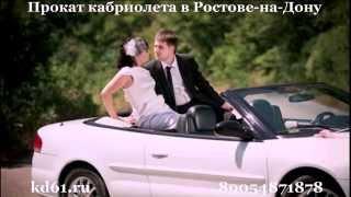 Прокат авто на свадьбу в Ростове, кабриолет на прокат в Ростове