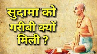 पौराणिक रहस्य - सुदामा को गरीबी क्यों मिली | Shri Krishna Sudama Story In Hindi Full HD 2017