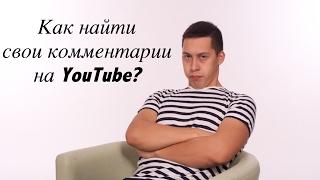 Как Найти Свои Комментарии на YouTube? (простой способ)