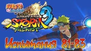 Naruto Shippuden: Ultimate Ninja Storm 3 Full Burst - Испытания (81-83)