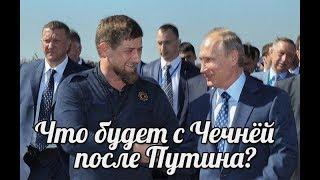 Что будет после Путина ? Чечне грозит нестабильность : Пресса Британии