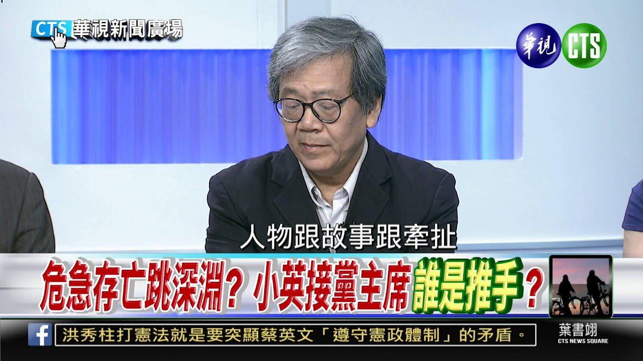 20150616華視新聞廣場:2016武則天坐天 假戲真做A咖之路-3 - YouTube