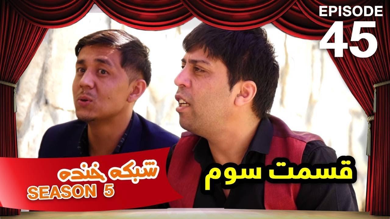 شبکه خنده - فصل ۵ - قسمت ۴۵- بخش سوم / Shabake Khanda - Season 5 - Episode 45