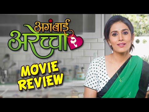 Aga Bai Arechyaa 2 - Marathi Movie Review - Sonali Kulkarni, Kedar Shinde, Bharat Jadhav