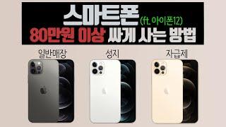 아이폰12 가장 싸게 구매하는 방법 [일반매장,성지,자…