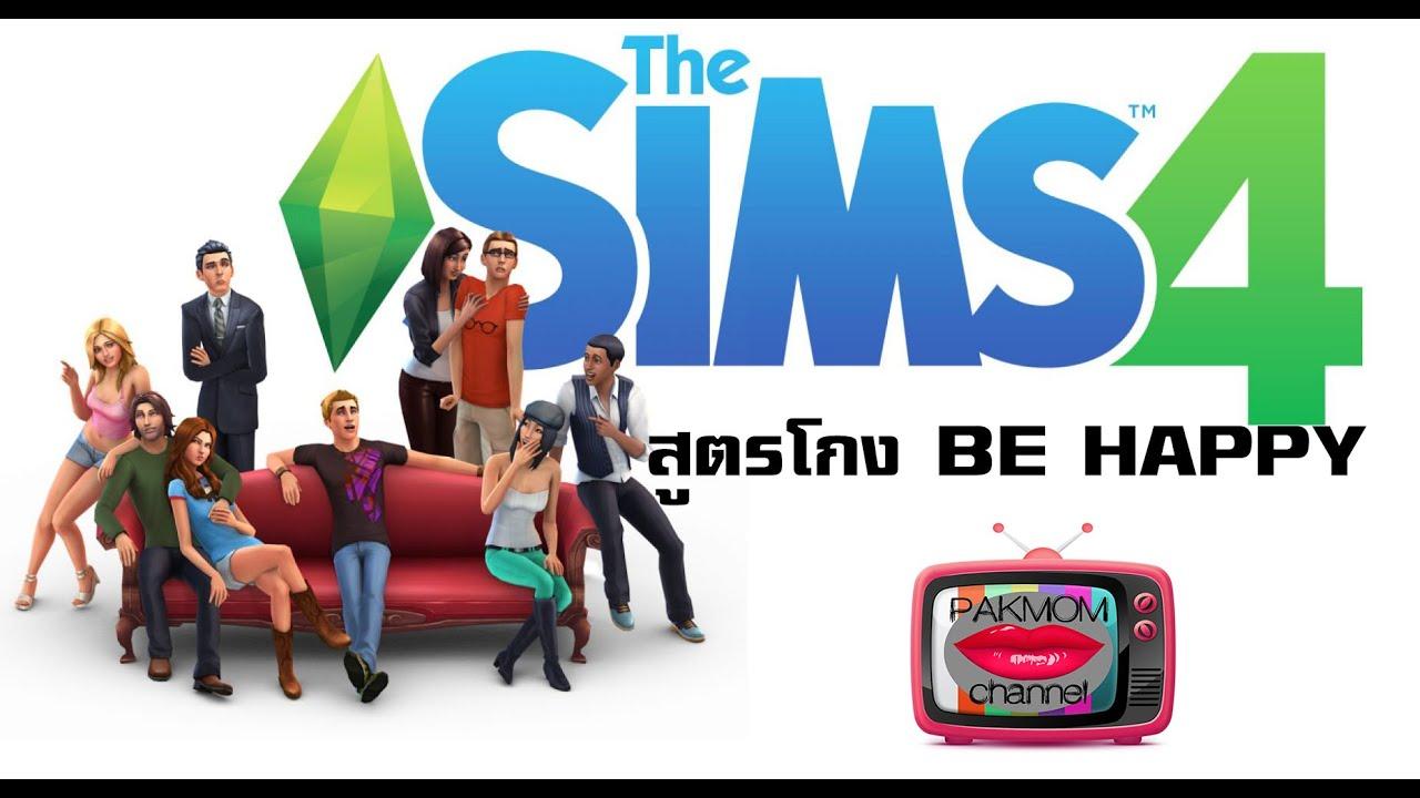 The Sims 4 สูตรโกงพลัง แถบเขียว