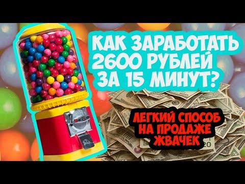 Как  заработать школьнику, студенту,  простой способ, деньги на жвачке. Простейший автомат с шарами