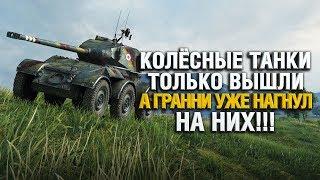 12 ФРАГОВ В ПЕРВОМ ЖЕ БОЮ НА КОЛЕСНОМ ТАНКЕ! - EBR Hotch