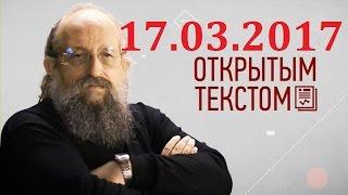 Анатолий Вассерман - Открытым текстом 17.03.2017