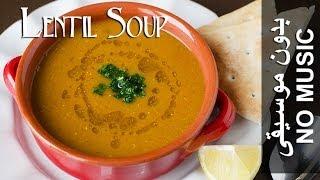 Lentil Soup - No Music Version (shurbat Cadas) شربة عدس