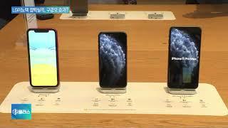 LG이노텍, 아이폰11 흥행으로 3분기 '깜짝 실적'