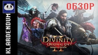 Краткий обзор: Divinity: Original Sin 2 - Definitive Edition