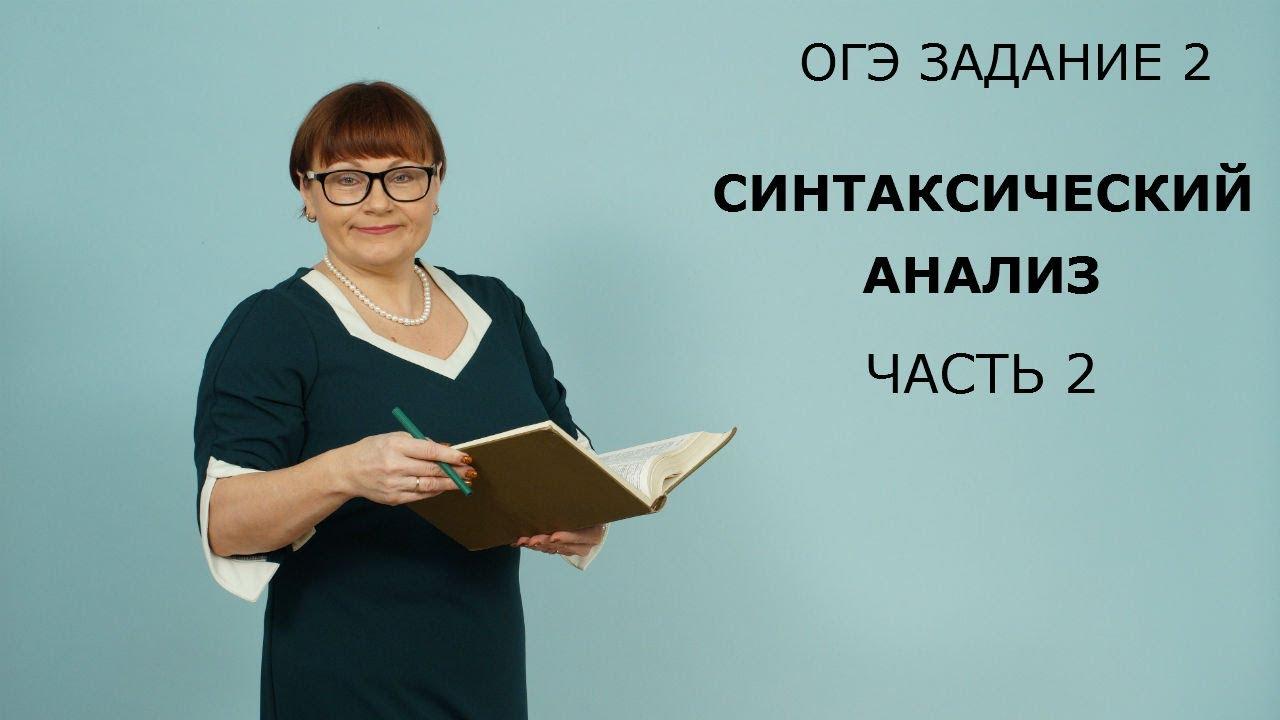 ОГЭ Русский язык 2021 // Задание 2. Синтаксический анализ. Часть 2