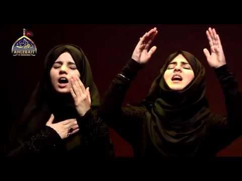Hayya Alal Aza! (Come Towards Azadari): Hashim Sisters 2014 New حي على العزاء