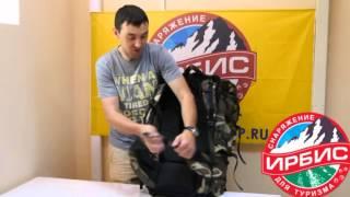 Рюкзак Снаряжение Сван 95 i
