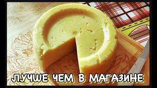 Домашний сыр ОЧЕНЬ вкусный ПРОСТОЙ рецепт