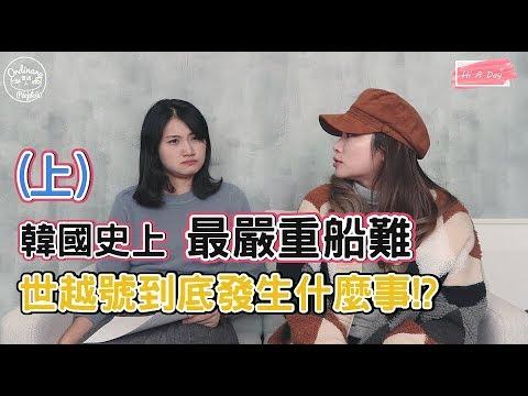 韓國真人真事&怪談|韓國船難世越號的真相究竟是什麼?? (上)