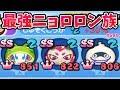 #689最強のニョロロン族決定戦『妖怪ウォッチぷにぷに』さとちんアニメで人気のゲーム実況プレイ攻略動画 Yo-kai Watch