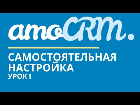 AmoCRM Бесплатно || Настрой сам себе црм || Урок 1 амоцрм