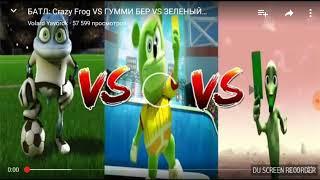 Футбол крейзи фрог vs гумибер vs зеленый чел