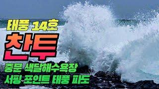 태풍 14호 찬투 중문 색달해수욕장 서핑 포인트 태풍 …