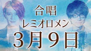 レミオロメン「3月9日」《三部合唱》(Cover by MELOGAPPA)  / 歌詞付き / 卒業【メロガッパ】