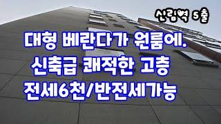 [신림동원룸전세] 2개의 큰베란다,신축급,고층원룸 신림…