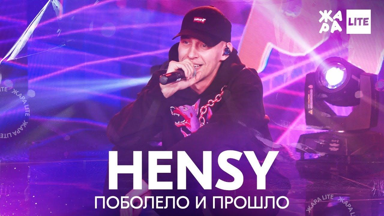 Download HENSY - Поболело и прошло /// ЖАРА LITE
