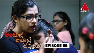 මඩොල් කැලේ වීරයෝ | Madol Kele Weerayo | Episode - 69 | Sirasa TV Thumbnail