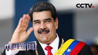 [中国新闻] 委内瑞拉独立日阅兵 马杜罗呼吁对话   CCTV中文国际