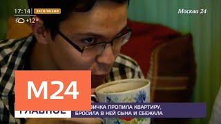 Москвичка пропила квартиру, бросила в ней сына и сбежала - Москва 24