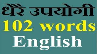 Learn English Vocabulary with Nepali language meaning: Learn English words for speaking English fast