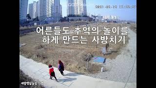새말햇살농장 CCTV 설치(사방치기 모습)