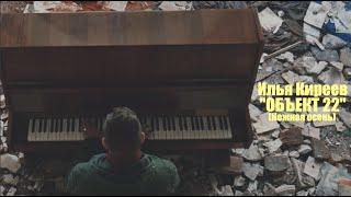 Смотреть клип Илья Киреев - Нежная Осень / Объект 22