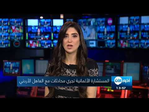المستشارة الألمانية تجري محادثات مع العاهل الأردني  - نشر قبل 3 ساعة